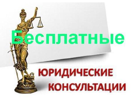 Юридические консультации в Рязани