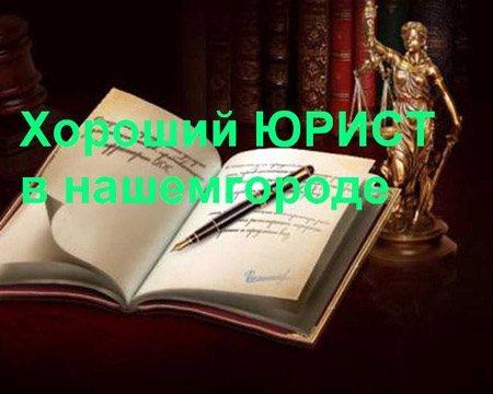 Юрист Рязань